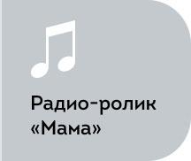 www radio3 ru знакомства